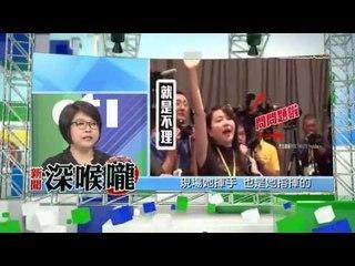 中天新聞台《新聞深喉嚨》11/10預告 全場記者會 好像周玉蔻才是主辦單位?!