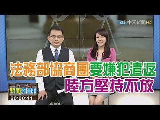 2016.05.15新聞大審判完整版 法務部協商團要嫌犯遣返!陸方堅持不放