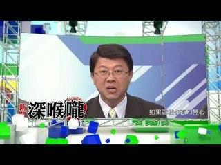 中天新聞台《新聞深喉嚨》05/17預告 蔡英文提籃子假燒金 發帖子侮辱陳水扁?!