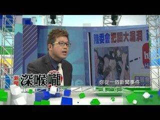 中天新聞台《新聞深喉嚨》11/11預告 記者的責任是觀察採訪 不是成為新聞事件的主角?!