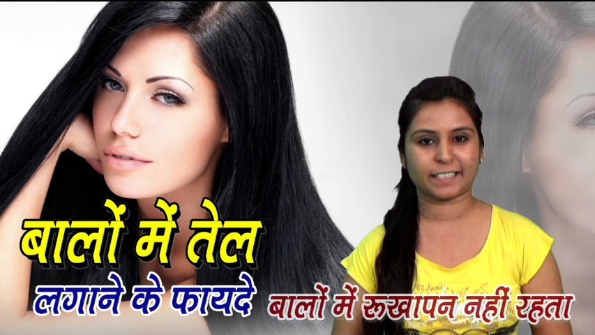 Balo mein tail lagane ke fayde ! बालों में तेल लगाने के फ़ायदे ! In Hindi ! Vianet Health