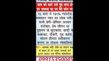 Canada !! +91-9915350045 husband-wife Marriage life love problem solution Specialist Baba Ji