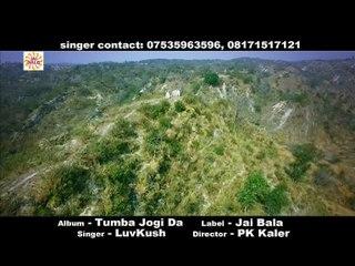 Aaja we Aaja Jogi    Latest Punjabi Song    Tumba Jogi Da     Luv Kush    A2Z Music Official Channel