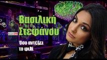 ΒΣ| Βασιλική Στεφάνου - Όσο αντέξει το φιλί| (Official mp3 hellenicᴴᴰ music web promotion)  Greek- face