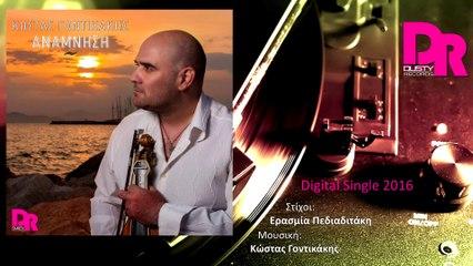 Kostas Gontikakis - Anamnisi (Official Digital Single 2016)