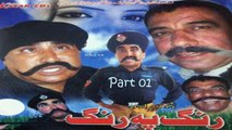 Pashto Comedy TV Drama RANG PA RANG PART 01 - Ismail Shahid,Saeed Rehman Sheeno - Pushto Fifty Fifty