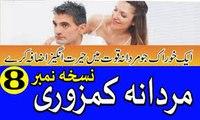 Mardana kamzori ka ilaj part 8 - Mardana Quwat Ka asan ilaj urdu hindi