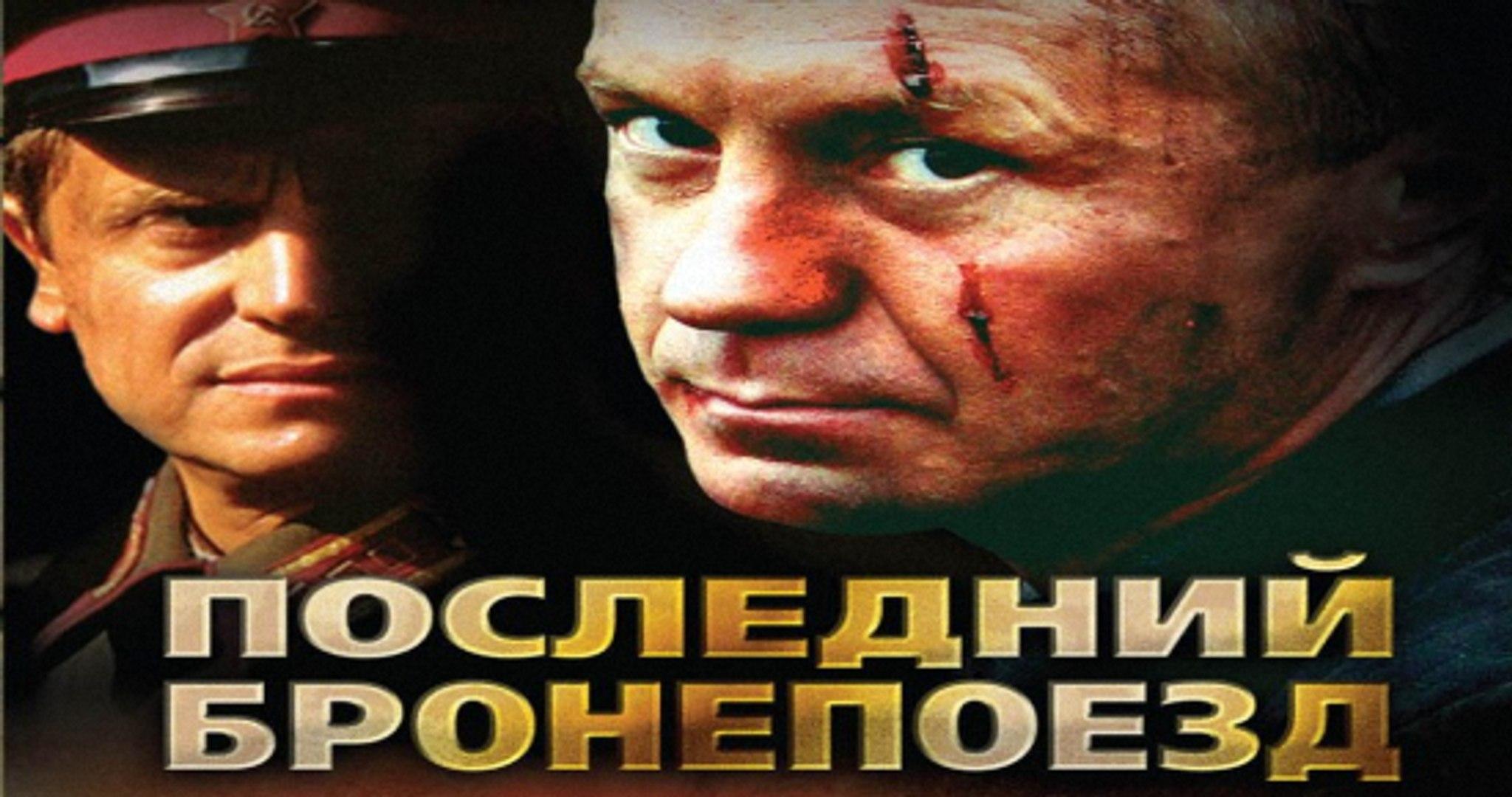 Последний бронепоезд. 4 серия (2006)