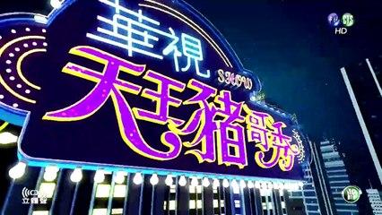 天王豬哥秀 20160522 Part 4