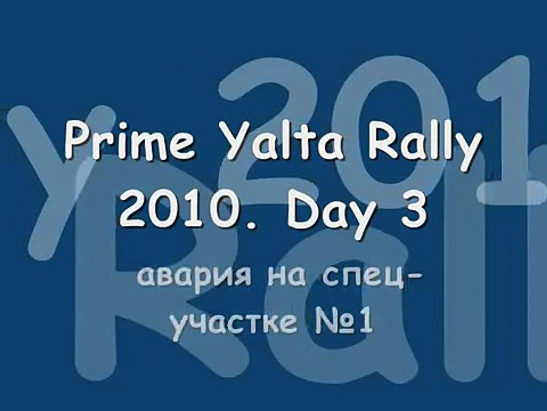 Prime Yalta Rally 2010. Day 3 авария на спец-участке №1.wmv