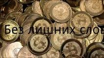 Новый кран биткоин 2015 2500 сотошей каждые 30 минут 25%рефералы Лучший кран заработок Bitcoin
