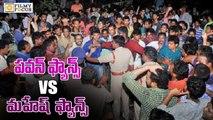 Mahesh babu Fans vs pawan kalyan Fans Fight - Filmyfocus.com