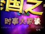 2008-06-25 美国之音新闻 Voice of America VOA Chinese News