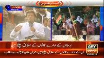 Imran Khan Chairman Pakistan Tahreek-e-Insaaf Speech In Bagh Jalsa Azad Kashmir 23 May 2016