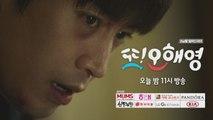 [예고]에릭이 본 충격적인 미래의 모습은?! (오늘 밤 11시 tvN 본방송)