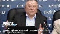 Украину победил школьный учитель и библиотекарь, а не российская армия