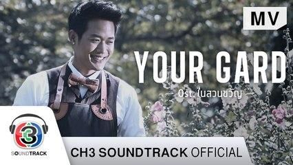 Your Garden Ost.ในสวนขวัญ | ตู่ ภพธร | Official MV