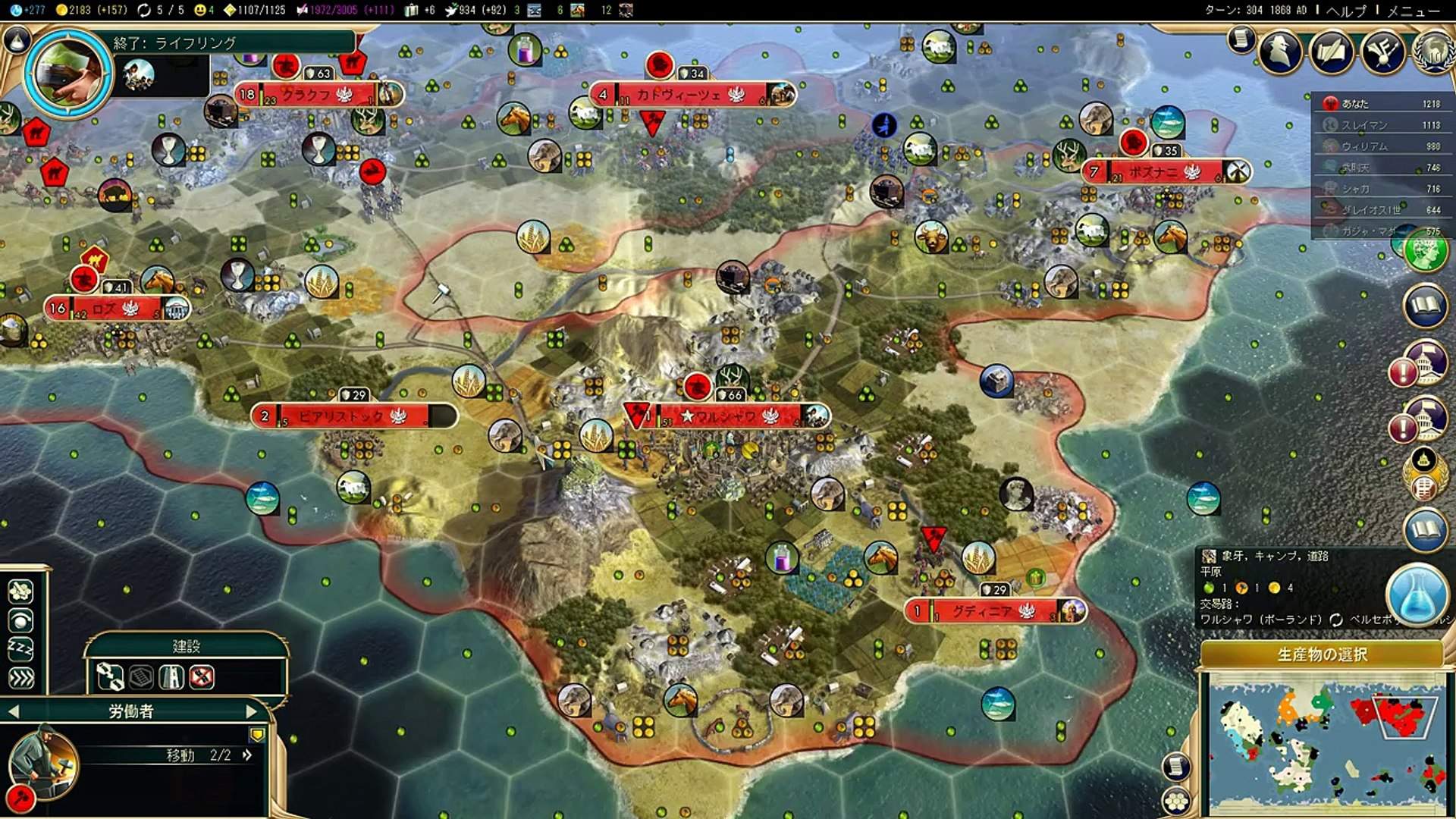 Sid Meier's Civilization V Brave New World part33