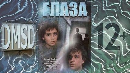 Glaza, Russian Feature Film, Licensed Streaming Copy | Глаза, фильм, романтическая мелодрама + спорт (хоккей), лицензионный