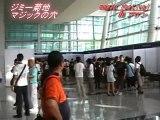FM FUKUOKA ジミー菊地のマジックの穴 (2008.08/23)