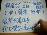 すべらない簿記三級講座木村勝則katsunori.jpNO4