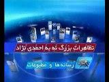 تظاهرات بزرگ ايرانيان عليه  احمدي نژاد در نيويورك-17