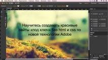 Adobe Muse - создаем собственный сайт под ключ - 20. КАК ПОДКЛЮЧИТЬ GOOGLE FONTS