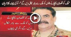 Mulk mai rehkar mulk ko nuksaan pohanchane waalo ko mulk se bahar nikal denge :- Army Chief Raheel Sharif