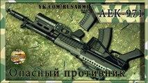 Автомат АЕК 971  точный и скорострельный. А545 для Ратника. Характеристики 2016.