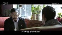 Korean Movie 고백 (Confession, 2015) 메인 예고편 (Main Trailer)
