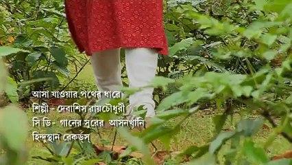 Asa Jaoyar Pather Dhare - আসা যাওয়ার পথের ধারে