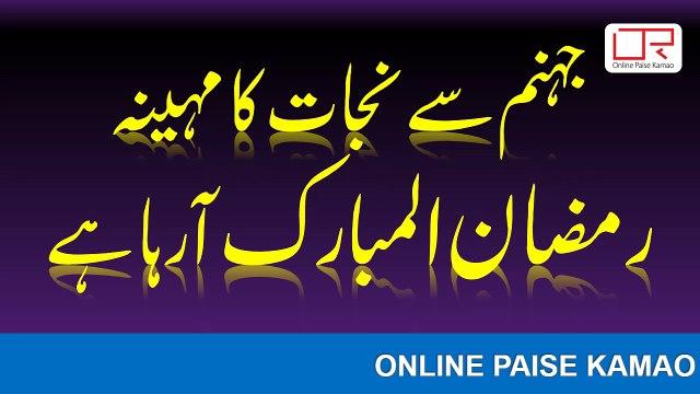 Jiryan Symptoms In Urdu