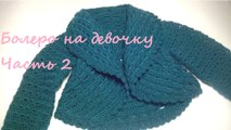 Knitted fashion clothes with their hands/Болеро крючком на девочку от 2 до 3 лет /Часть 2/Bolero for girl from 2 to 3 years .