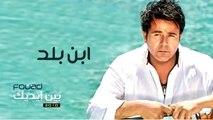 محمد فؤاد - ابن بلد   Mohamed Fouad - Ebn Balad (Official Audio) l