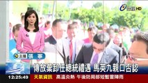傳放棄卸任總統禮遇馬英九親口否認