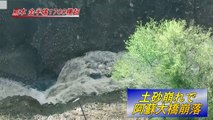 C incroyable ! Un pont de 80 m de long disparaît suite au tremblement de terre à Kumamoto au Japon