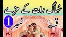 Suhagraat - Shadi ki Pehli Raat Miya Bivi ke Maze - Suhag raat ka Naya tariqa in urdu hindi Part 1