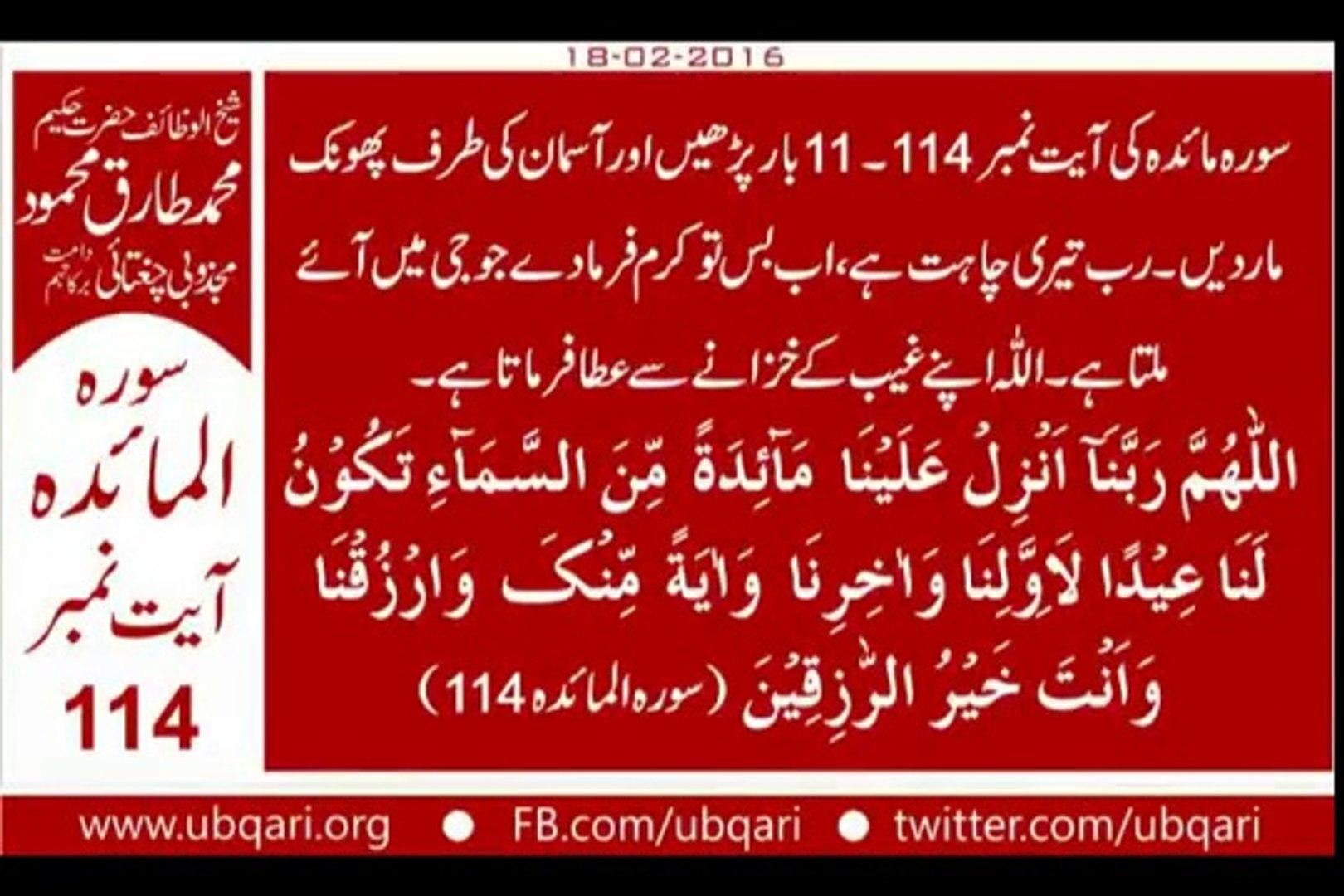 Surah al maidah ayat 114 benefits