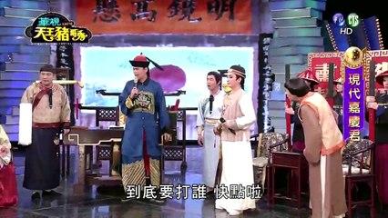 天王豬哥秀 20160529 Part 3