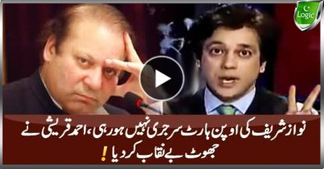There Is No Open Heart Surgery Of Nawaz Sharif Schedule In UK - Ahmed Qureshi Uncovering Another Lie Of PMLN