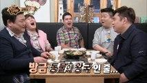 """""""경축 김프로, 골뱅이 황금 비율 맛본 者!"""" [맛있는 녀석들 Tasty Guys] 61회"""