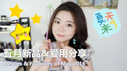 20160530 may faves