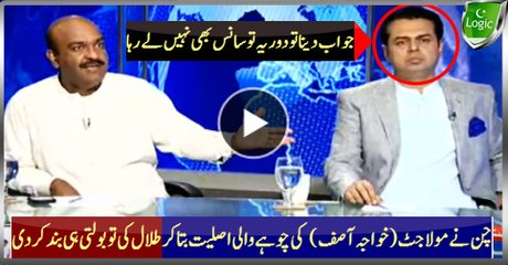 What Chen Told About Maula Jatt (Khawaja Asif) Which Stops Talal Ch Even Breathing? Watch The Real Fun