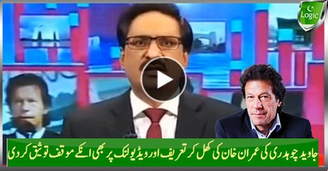 Javed Chaudhry Highly Praising Imran Khan And Endorse His Stance On PM Video Link