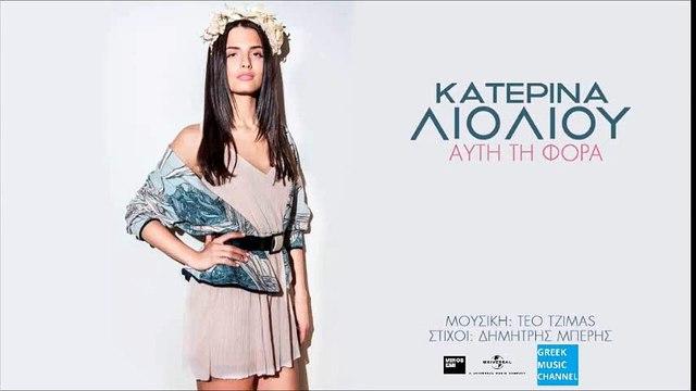 Κατερίνα Λιόλιου - Αυτή Τη Φορά | Katerina Lioliou - Afti Ti Fora (New Single 2016)