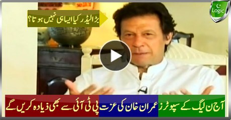 Today PMLN Supporters Will Better Honor Imran Khan As Leader Than PTI Itself
