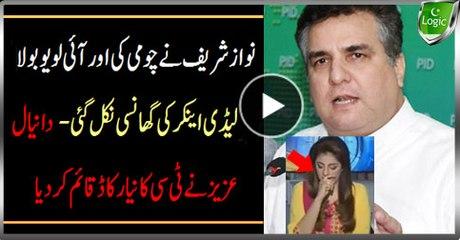 Nawaz Sharif Kissed and Said I Love You,  Lady Anchor Shy, Daniyal Aziz Set New TC Record