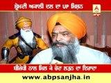 UP Mission of Shiromani Akali Dal