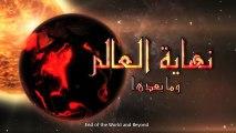 نهاية العالم وما بعدها -الحلقة 4 -أهوال يوم القيامة