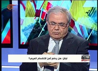 ندوة خاصة | لبنان.. هل يدفع ثمن الانقسام العربي؟ | 2016-02-26